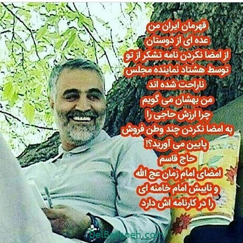 عکس-نوشته-سردار-سلیمانی-18