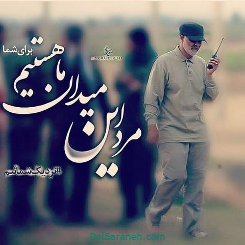 عکس-نوشته-سردار-سلیمانی-24