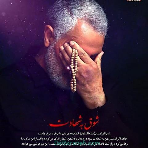 عکس-نوشته-سردار-سلیمانی-8