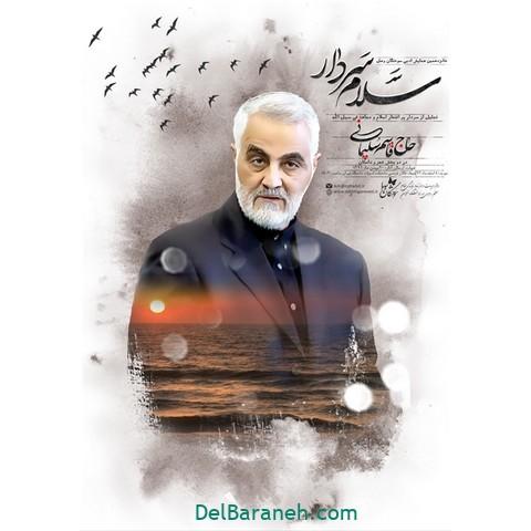 نقاشی-سردار-سلیمانی-6