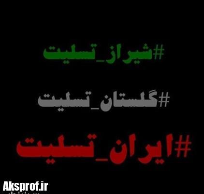عکس نوشته شیراز تسلیت برای سیل _ عکس پروفایل تسلیت سیل