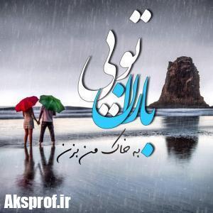 عکس نوشته باران برای روزهای بارانی عاشقانه و احساسی