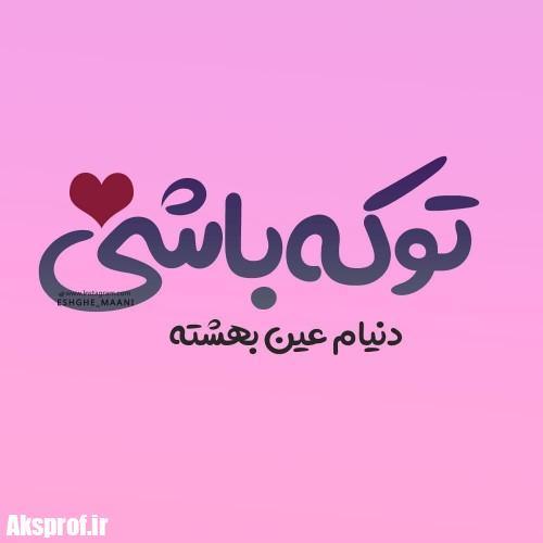 عکس نوشته پروفایل خاص عاشقانه و دلتنگی خفن و جدید ۹۸