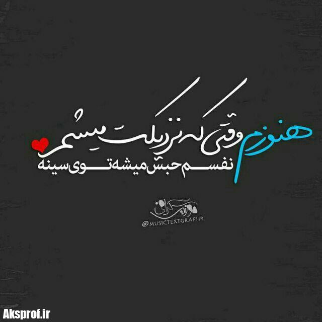 عکس پروفایل دلتنگی و دوری با عکس نوشته دار عاشقانه ۹۸