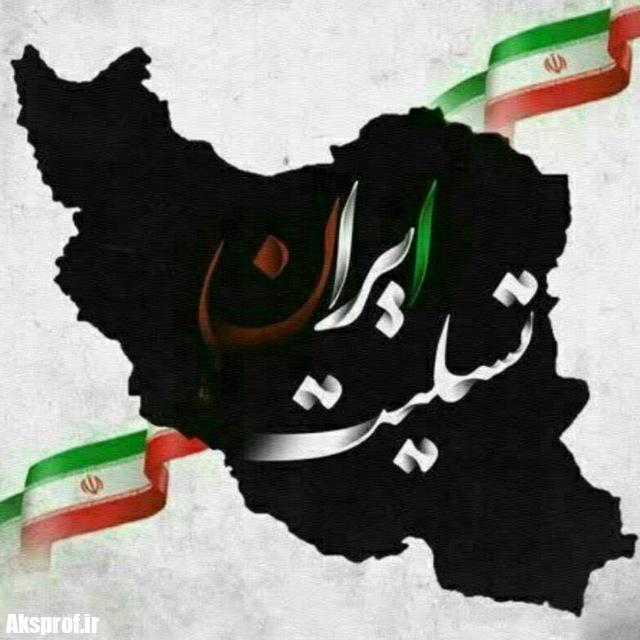 عکس پروفایل تسلیت برای سیل زدگان شیراز و شمال و عکس نوشته تسلیت به خانواده های داغدار