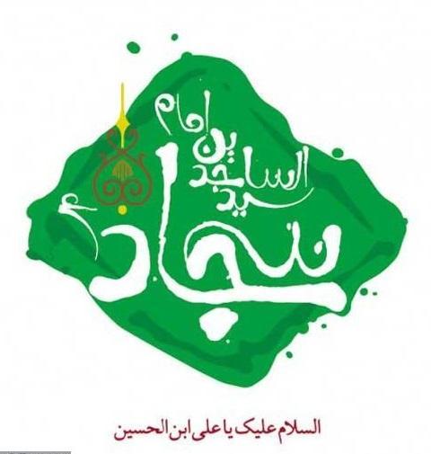 عکس پروفایل تولد امام سجاد (ع) و عکس نوشته ولادت امام زین العابدین (ع) 98
