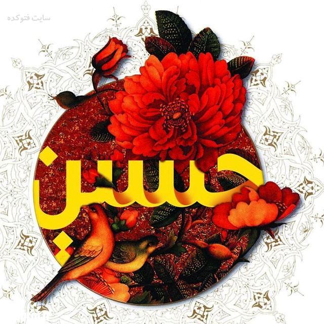 عکس نوشته ولادت حضرت امام حسین (ع)