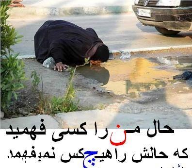 عکس پروفایل برای فقر و تنگدستی