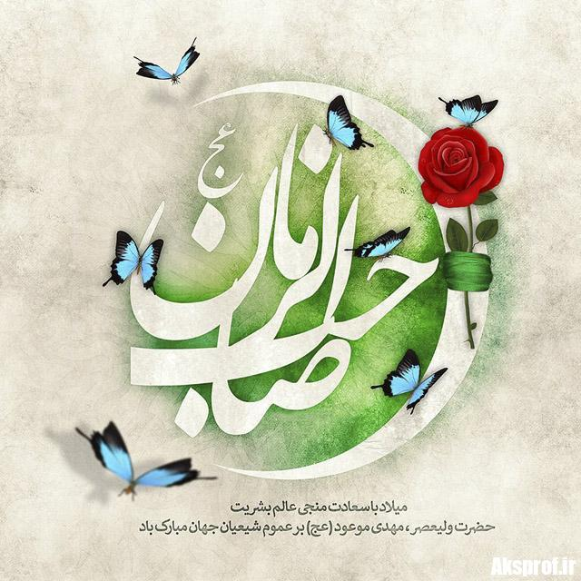 عکس پروفایل عید نیمه شعبان و عکس نوشته تولد امام زمان (عج)