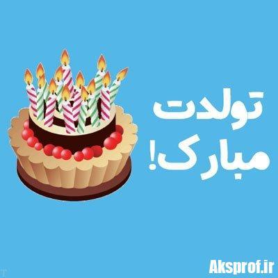 متن نوشته تبریک تولد اردیبهشت ماه | شعر و متن تبریک تولد اردیبهشتی ها