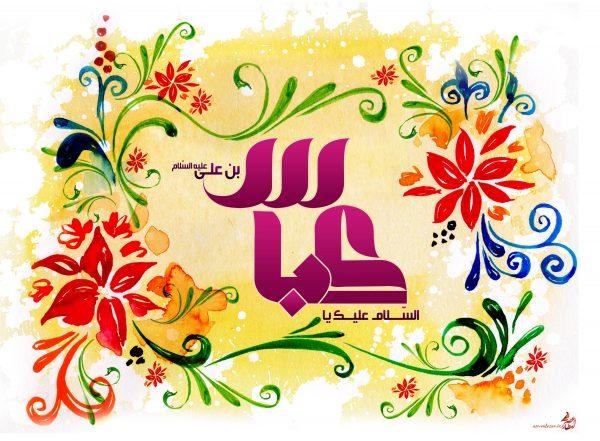 عکس نوشته های زیبا ولادت حضرت ابوالفضل العباس سقای دشت کربلا