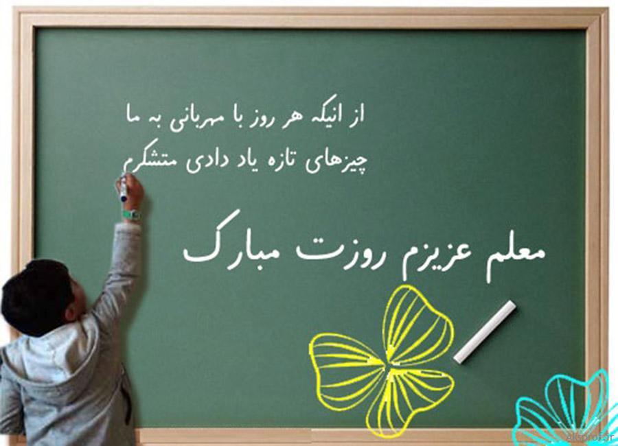 متن نوشته زیبای تبریک روز معلم ۹۸
