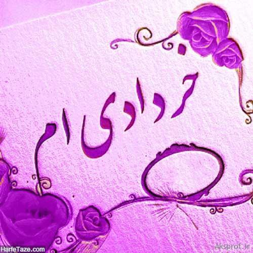 عکس نوشته خرداد ماهی + عکس پروفایل متولدین خرداد و خصوصیات متولدین خرداد