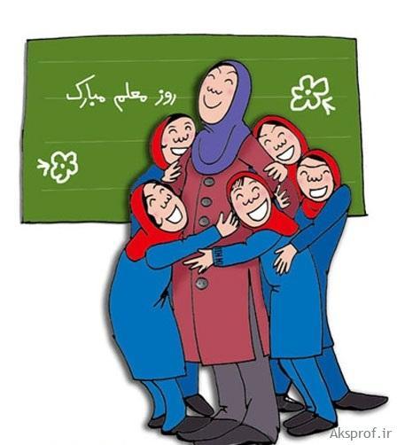 عکس نوشته روز معلم مبارک برای پروفایل اینستاگرام و تلگرام