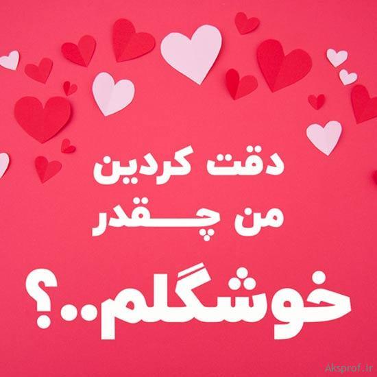 عکس نوشته پروفایل خاص و خفن 2019 عاشقانه
