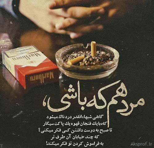 عکس نوشته پروفایل سیگار و متن سیگار