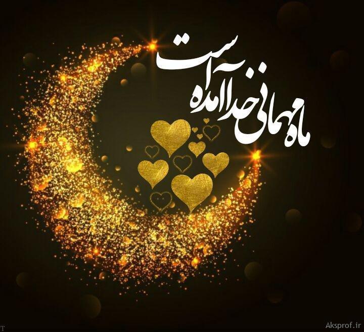 عکس نوشته پروفایل ماه رمضان | متن و عکس ماه مبارک رمضان