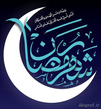 عکس نوشته تبریک عید فطر ۹۸ + عکس نوشته پروفایل عید فطر مبارک
