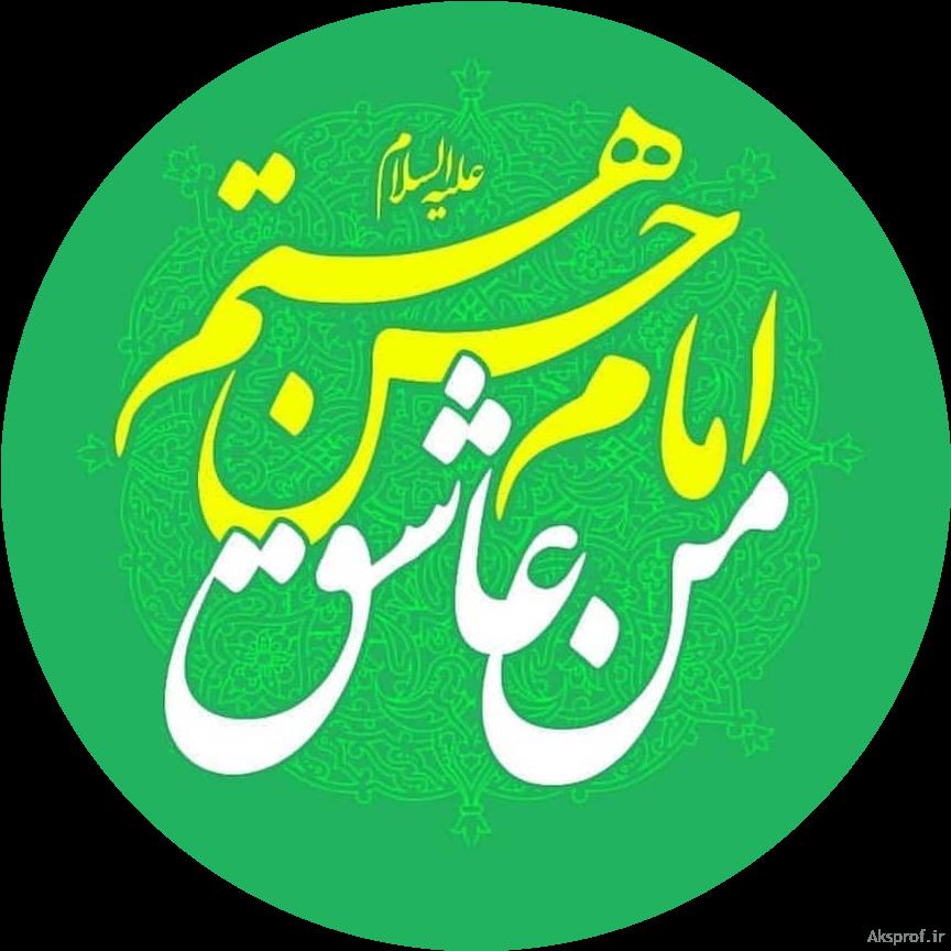 عکس پروفایل امام حسن مجتبی و عکس نوشته شهادت تولد کریم اهل بیت امام حسن (ع)
