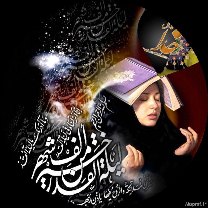 عکس پروفایل شب قدر + عکس نوشته دعا و نیایش شب قدر رمضان