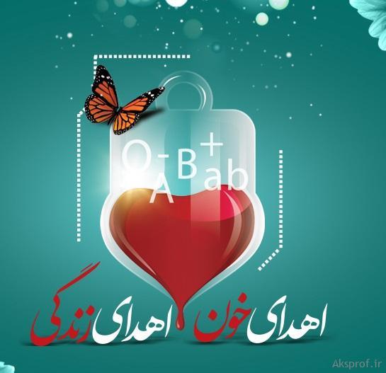عکس نوشته روز جهانی اهدای خون برای پروفایل