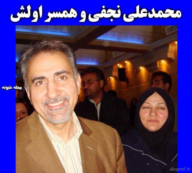 عکس همسر اول نجفی و همسر دوم نجفی شهردار تهران + بیوگرافی