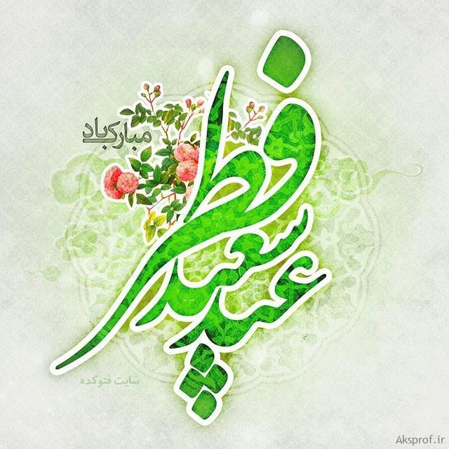 متن ادبی تبریک عید فطر 98 + عکس نوشته پروفایل عید فطر مبارک