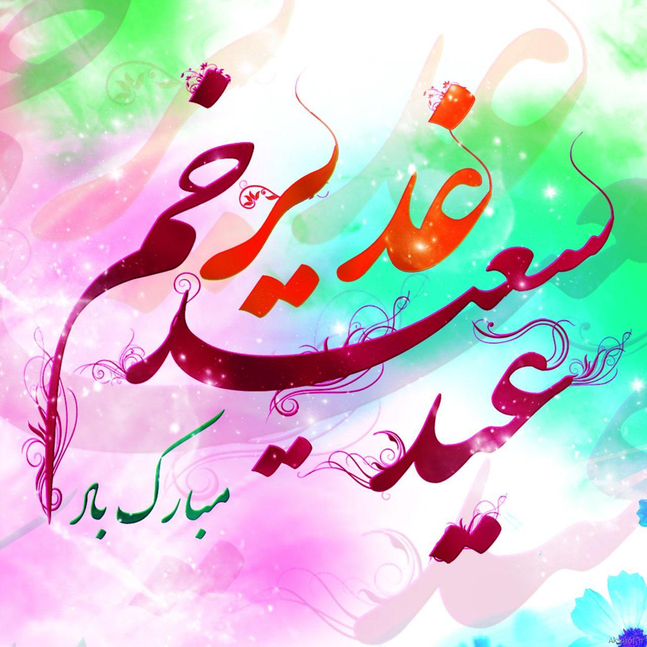 عکس پروفایل عید غدیر خم 98