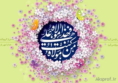 پیامک و متنهای تبریک عید غدیر ۹۸