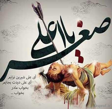 عکس پروفایل شهادت حضرت علی اصغر و عکس نوشته شیرخوار دشت کربلا ۹۸