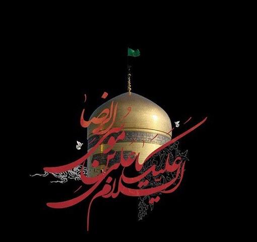 عکس پروفایل شهادت امام رضا با متن های غمگین