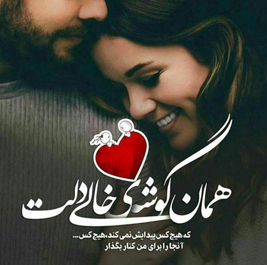 شعر عاشقانه کوتاه | زیباترین اشعار عاشقانه و غمگین برای همسر و عشقم
