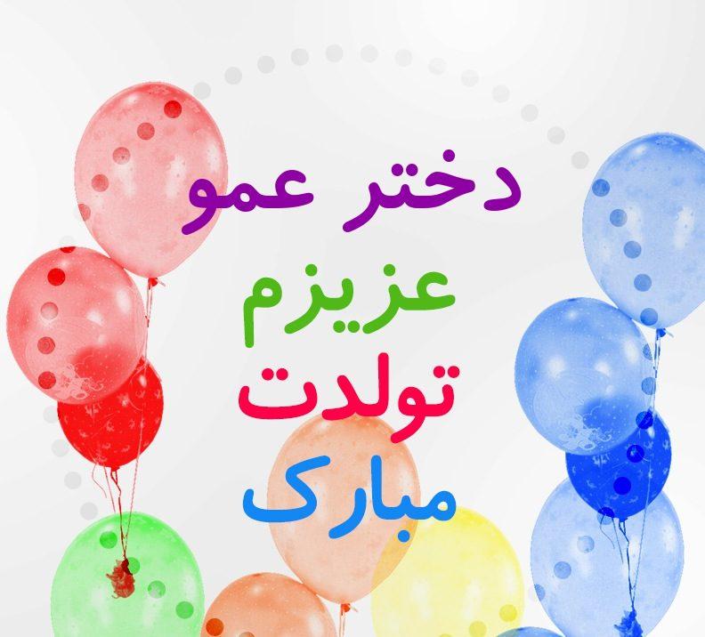 متن تبریک تولد دختر عمو + 20 جمله کوتاه پر عشق و محبت برای تبریک روز تولد دختر عمو