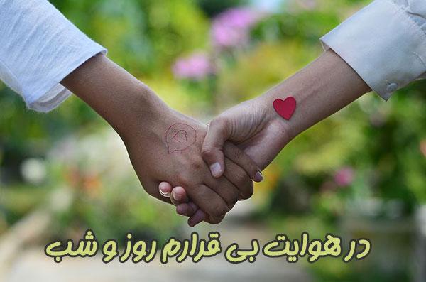 اشعار کوتاه عاشقانه برای پست و کپشن اینستاگرام