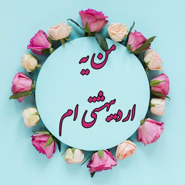 متن تبریک تولد اردیبهشتی خاص + عکس نوشته و عکس پروفایل
