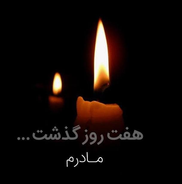 متن تسلیت هفتمین روز درگذشت + جملات و پیام تسلیت کوتاه فوت