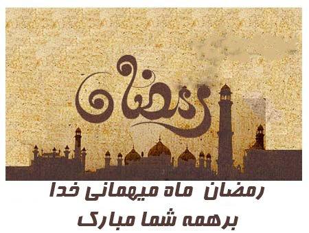 متن پیشواز ماه رمضان + متن تبریک شروع ماه مهمانی خدا و ماه بندگی
