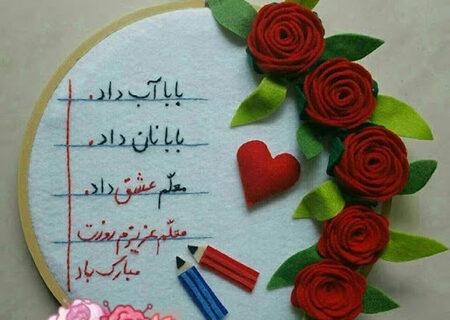 پیام تبریک روز معلم | عکس نوشته تبریک روز معلم