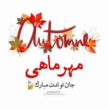 عکس نوشته پروفایل تبریک تولد مهر